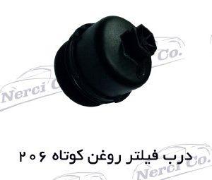 درب فیلتر روغن 206 کوتاه 2 محصولات