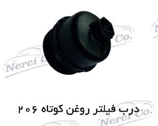 درب فیلتر روغن 206 کوتاه 3 محصولات