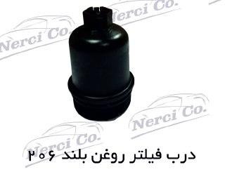 درب فیلتر روغن 206 کوتاه 1 محصولات