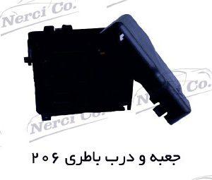 جعبه و درب باطری 206 6 محصولات