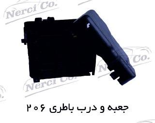 جعبه و درب باطری 206 2 محصولات
