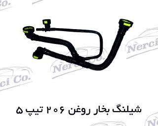 شیلنگ بخار روغن 206 تیپ5 3 محصولات