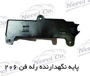 پایه نگهدارنده رله فن 206 5 محصولات