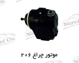 موتور چراغ 206 3 محصولات