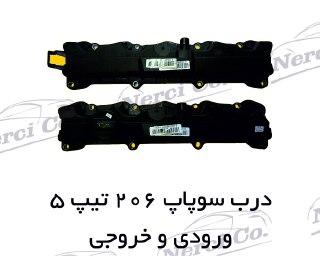 ریل سوخت 206 تیپ 5 2 محصولات