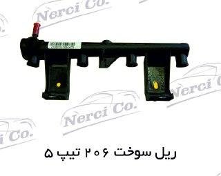ریل سوخت 206 تیپ 5 3 محصولات