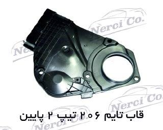 منبع هیدرولیک 206/ رانا سفید 1 محصولات