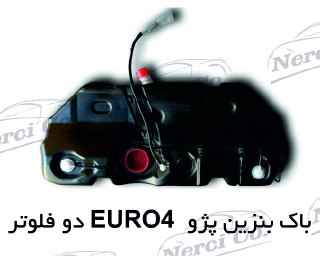 باک بنزین پژو euro4 دوفلوتر