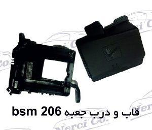 قاب و درب جعبه BSM 206 5 محصولات