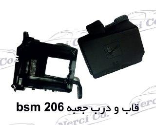 قاب و درب جعبه BSM 206 3 محصولات