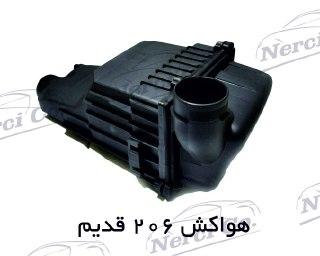 هواکش 206 تیپ 5 با فیلتر 2 محصولات
