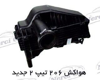هواکش 206 تیپ 2و 3 با فیلتر 2 محصولات