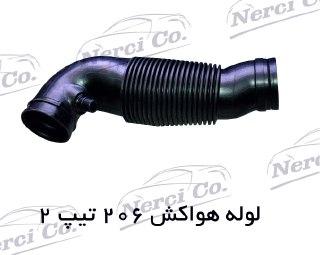لوله هواکش اصلی 206 تبپ 2 3 محصولات