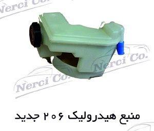 منبع هیدرولیک 206/ رانا سفید 5 محصولات