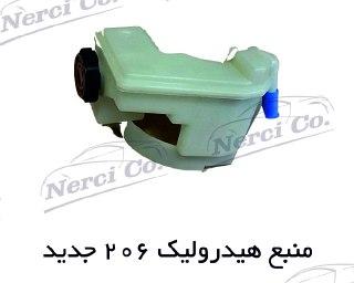 منبع هیدرولیک 206/ رانا سفید 3 محصولات