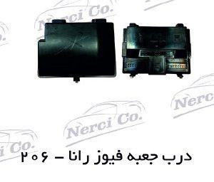درب جعبه BSM 206 رانا - 206 5 محصولات