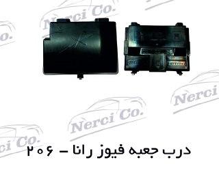 درب جعبه BSM 206 رانا - 206 3 محصولات