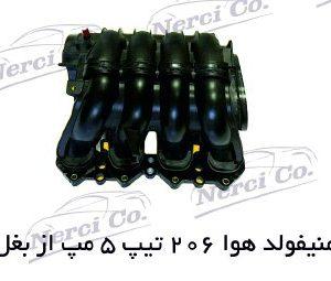 منیفولد هوا 206 تیپ 5 / رانا 2 محصولات