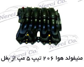 منیفولد هوا 206 تیپ 5 / رانا 3 محصولات