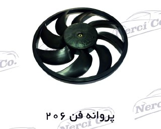 پروانه فن 206 3 محصولات