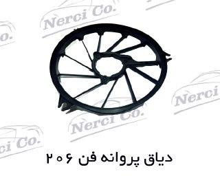 پروانه فن 206 1 محصولات