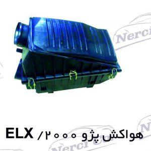 هواکش پژو2000/elx