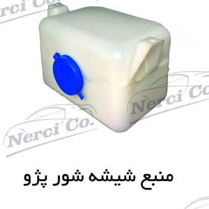 منبع شیشه شور پژو