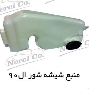 منبع شیشه شور ال۹۰