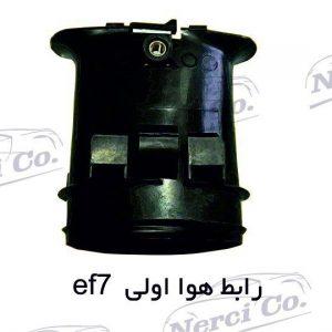 رابط اولی هوا سمند موتور ملی EF7 1 محصولات