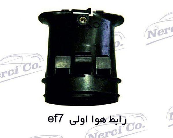 رابط اولی هوا سمند موتور ملی EF7 2 محصولات