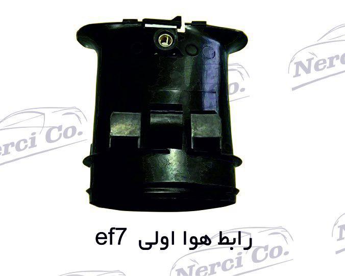 لوله هواکش بزرگ EF7 1 محصولات