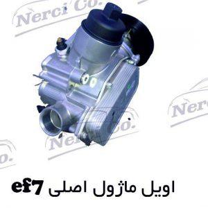 اویل ماژول اصلی ef7
