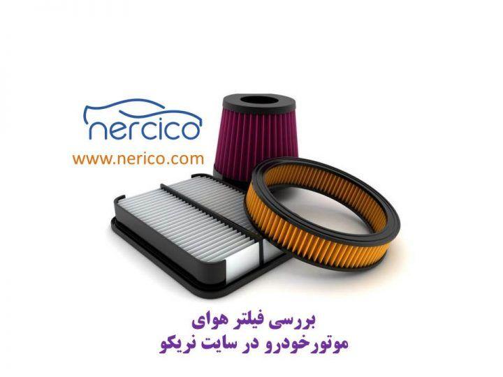 راهنمایی در مورد خرید انواع فیلتر هوا با بازده ی مناسب